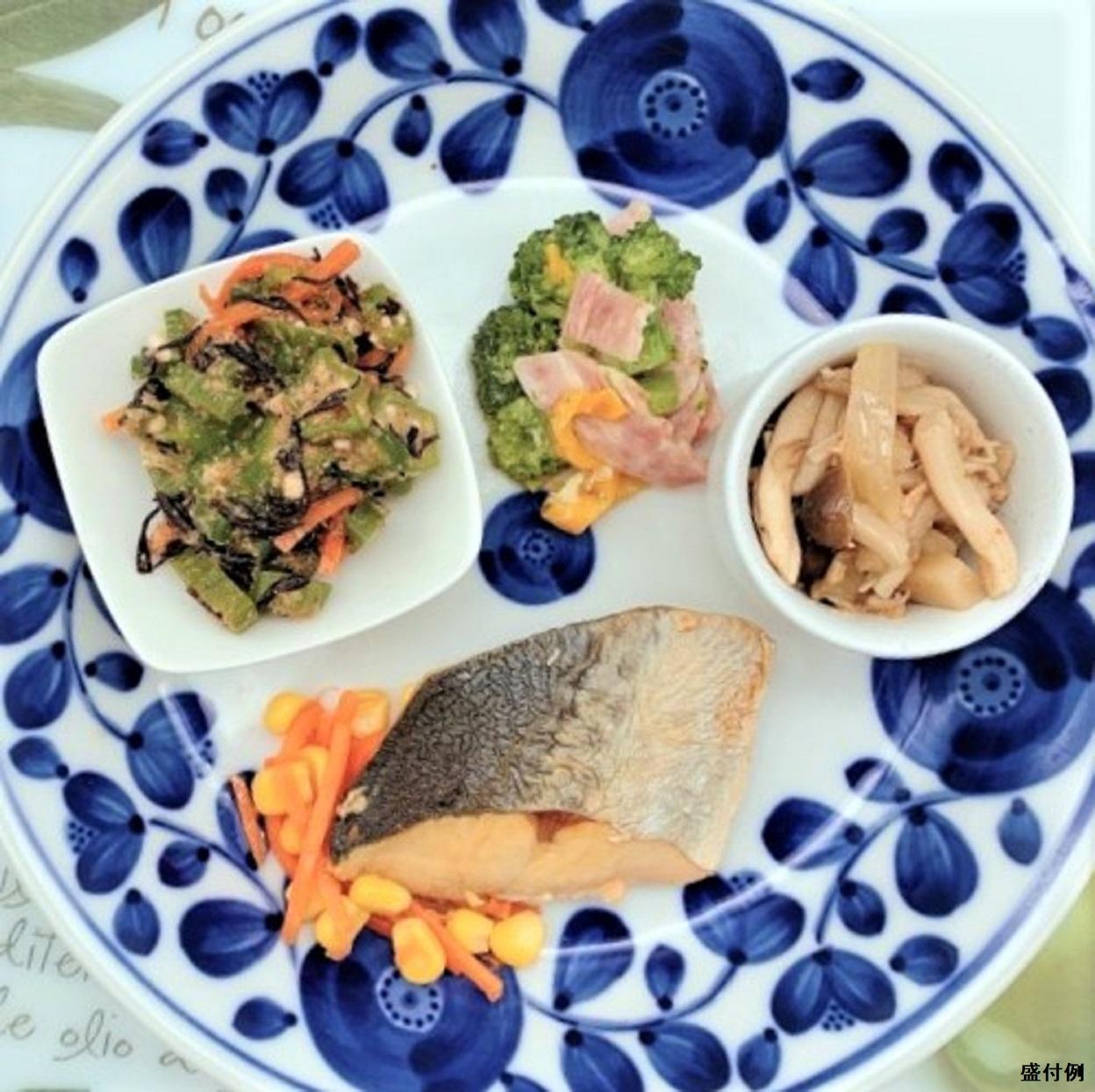 塩分制限食:鰆の幽庵焼きセットH