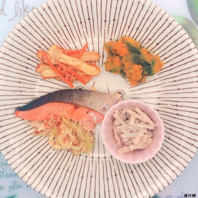 カロリー制限食:鮭の塩焼きセットG