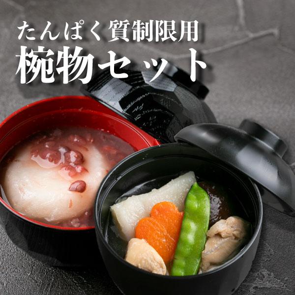 椀物セット(2個)(たんぱく質制限用)