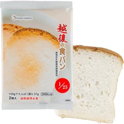 越後の食パン(たんぱく質調整食パン)(100g×20袋)