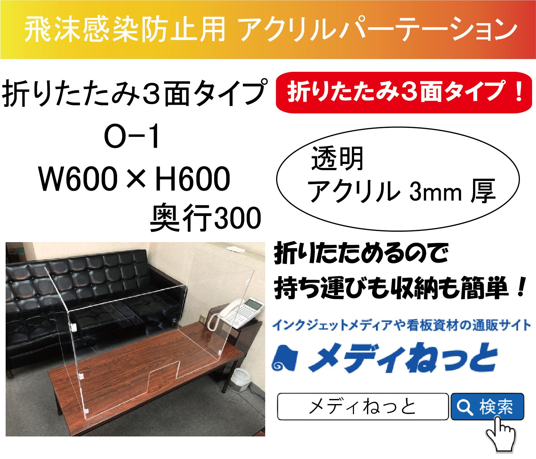 【飛沫感染予防バリア】アクリルパーテーション 折りたたみ3面タイプ O-1 600×600×奥行300 透明