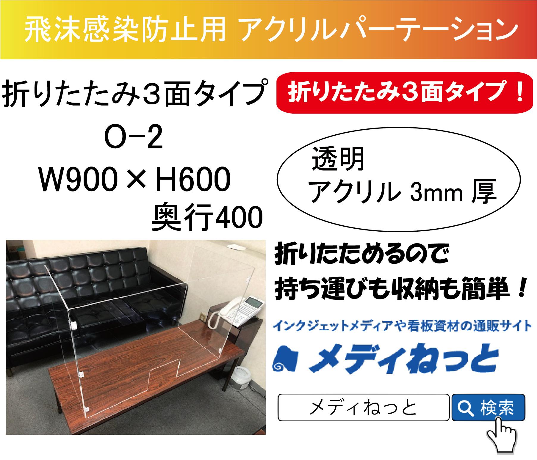 【飛沫感染予防バリア】アクリルパーテーション 折りたたみ3面タイプ O-2 900×600×奥行400 透明