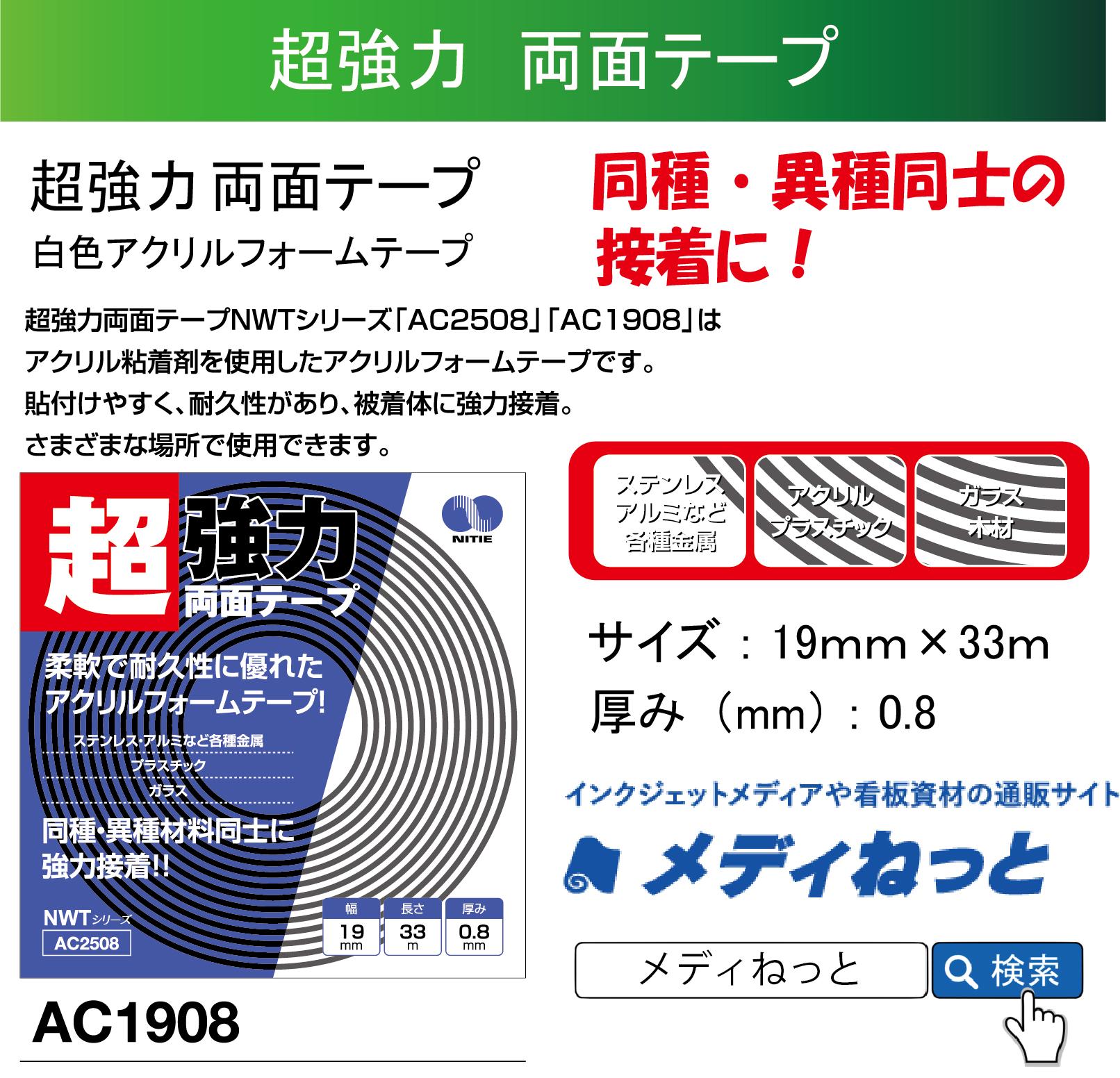 【10巻セット】超強力両面テープ(AC1908) 19mm×33m×0.8mm