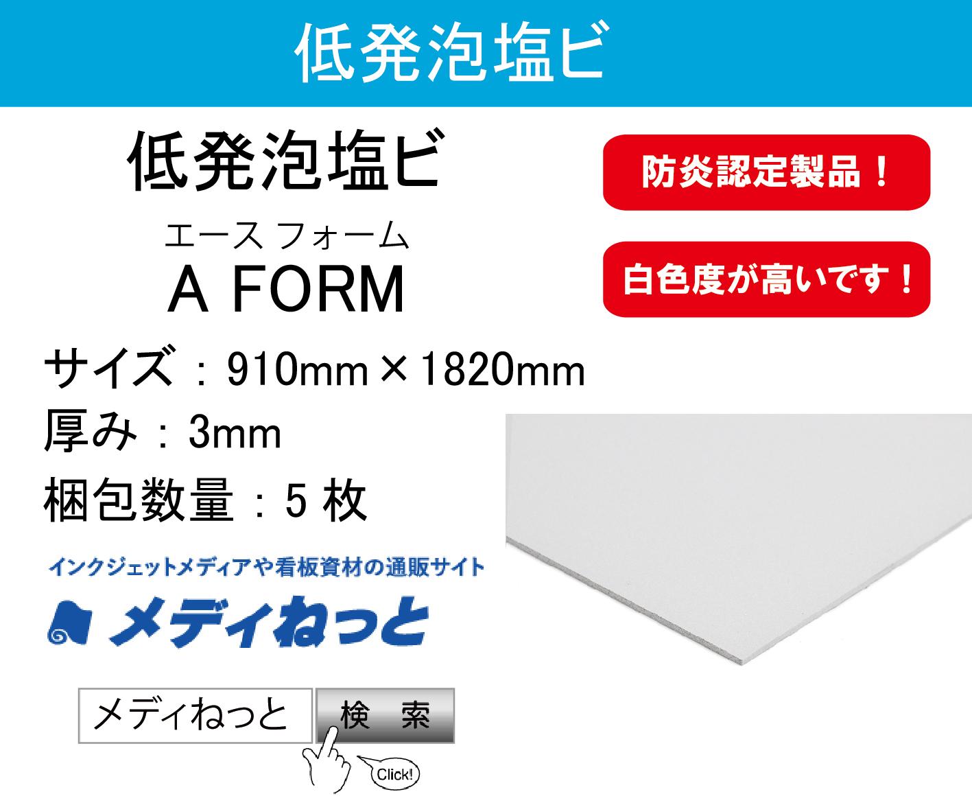 低発泡塩ビ板(A FORM)厚み:3mm/サイズ:920mm×1820mm【5枚入り】