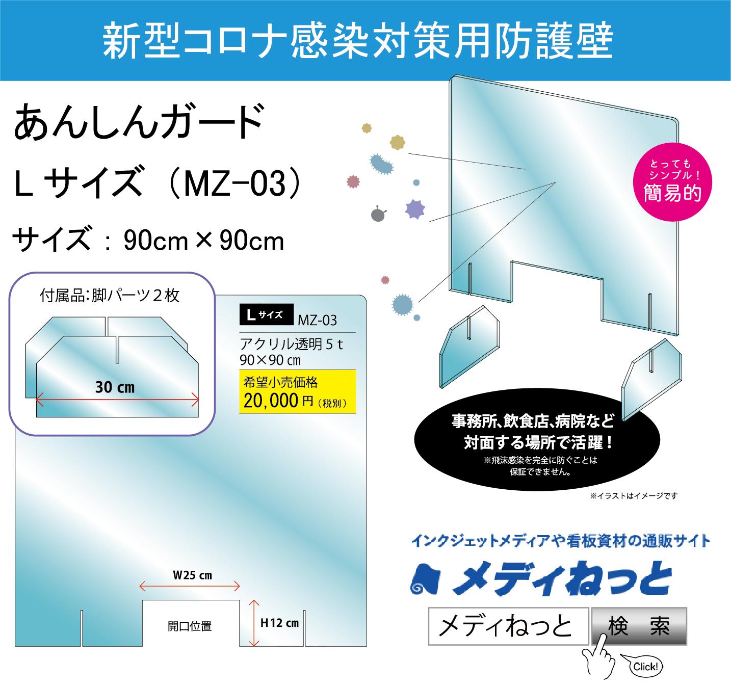 【飛沫感染予防バリア】あんしんガード Lサイズ(MZ-03  90cm×90cm)