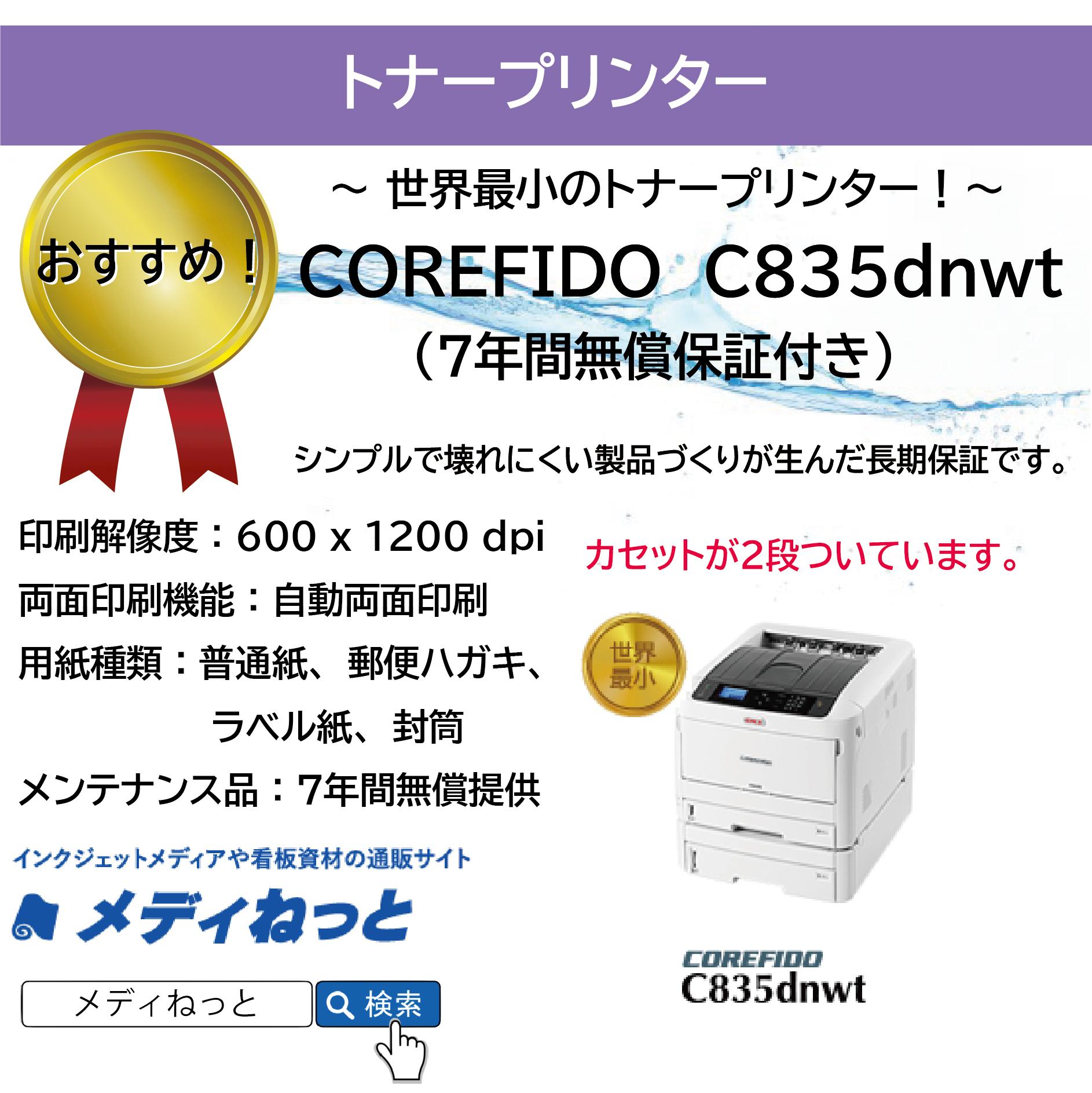 【トナープリンター】OKI(沖データ) COREFIDO C835dnwt 7年間無償保証付き