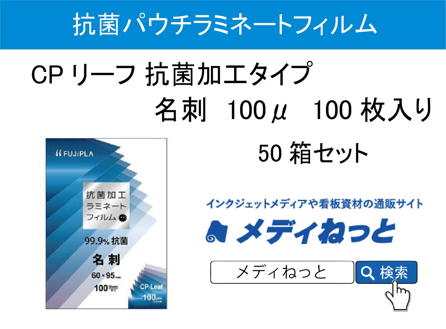 【50箱セット送料込】パウチラミネートフィルム CPリーフ 抗菌加工タイプ 名刺サイズ 100μ 100枚入り フジプラ製