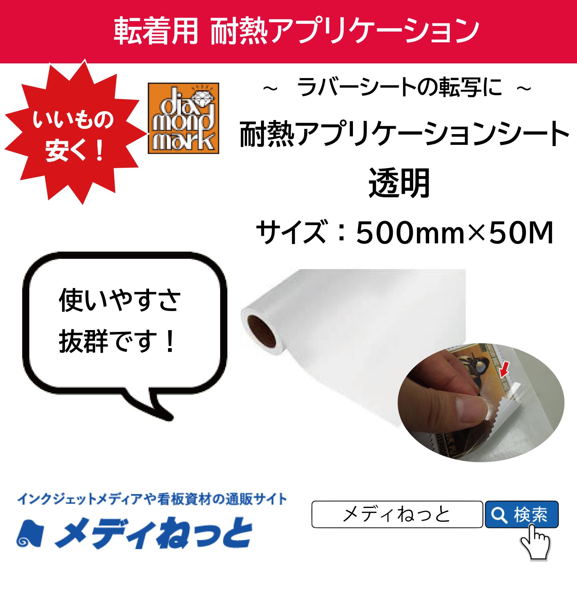 耐熱アプリケーションシート透明(DJ02650) 500mm×50M