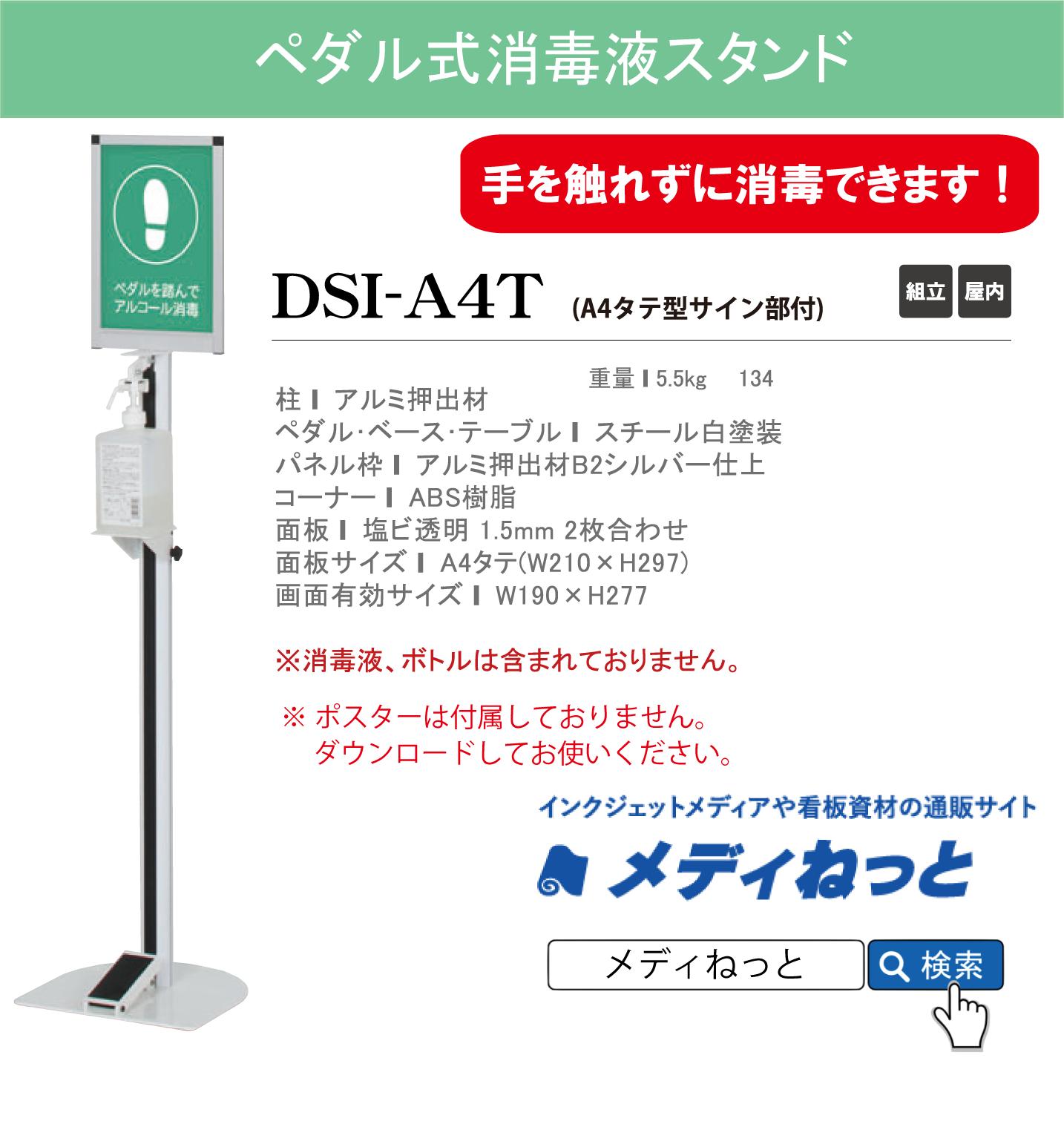 【ペダル式アルコール消毒液スタンド】DSI-A4T A4タテ