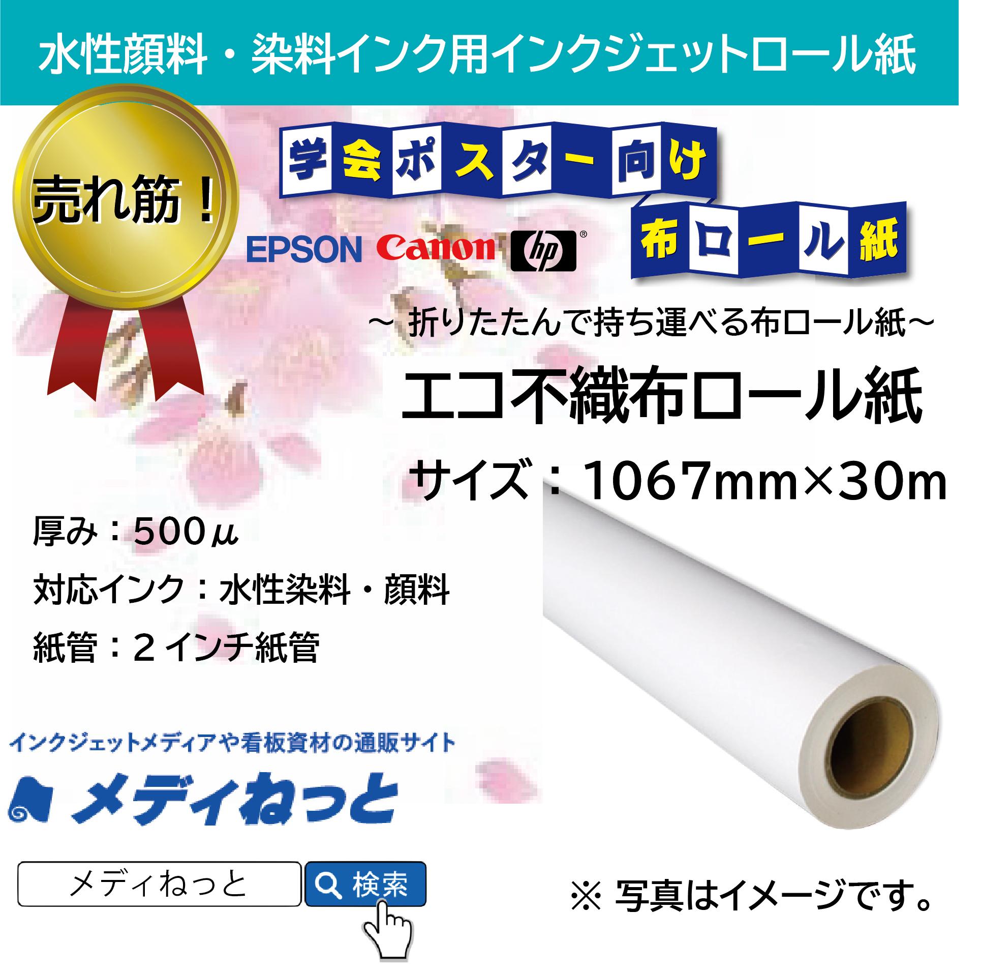 エコ不織布ロール紙 1067mm×30m(水性インクジェット EPSON/Canon/HP対応)