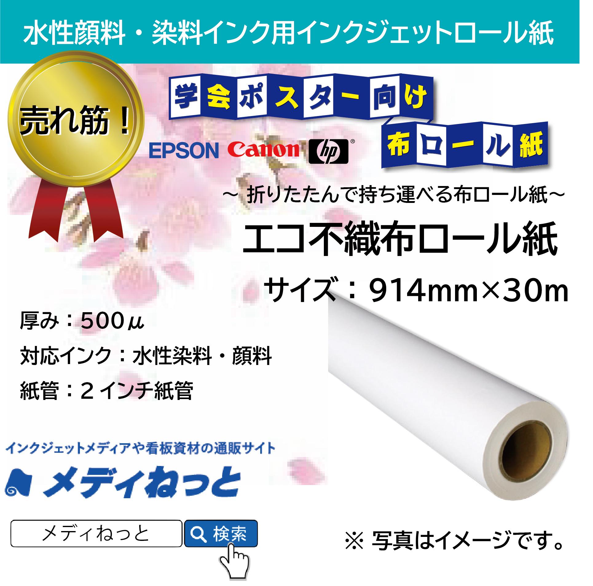 エコ不織布ロール紙 914mm×30m(水性インクジェット EPSON/Canon/HP対応)