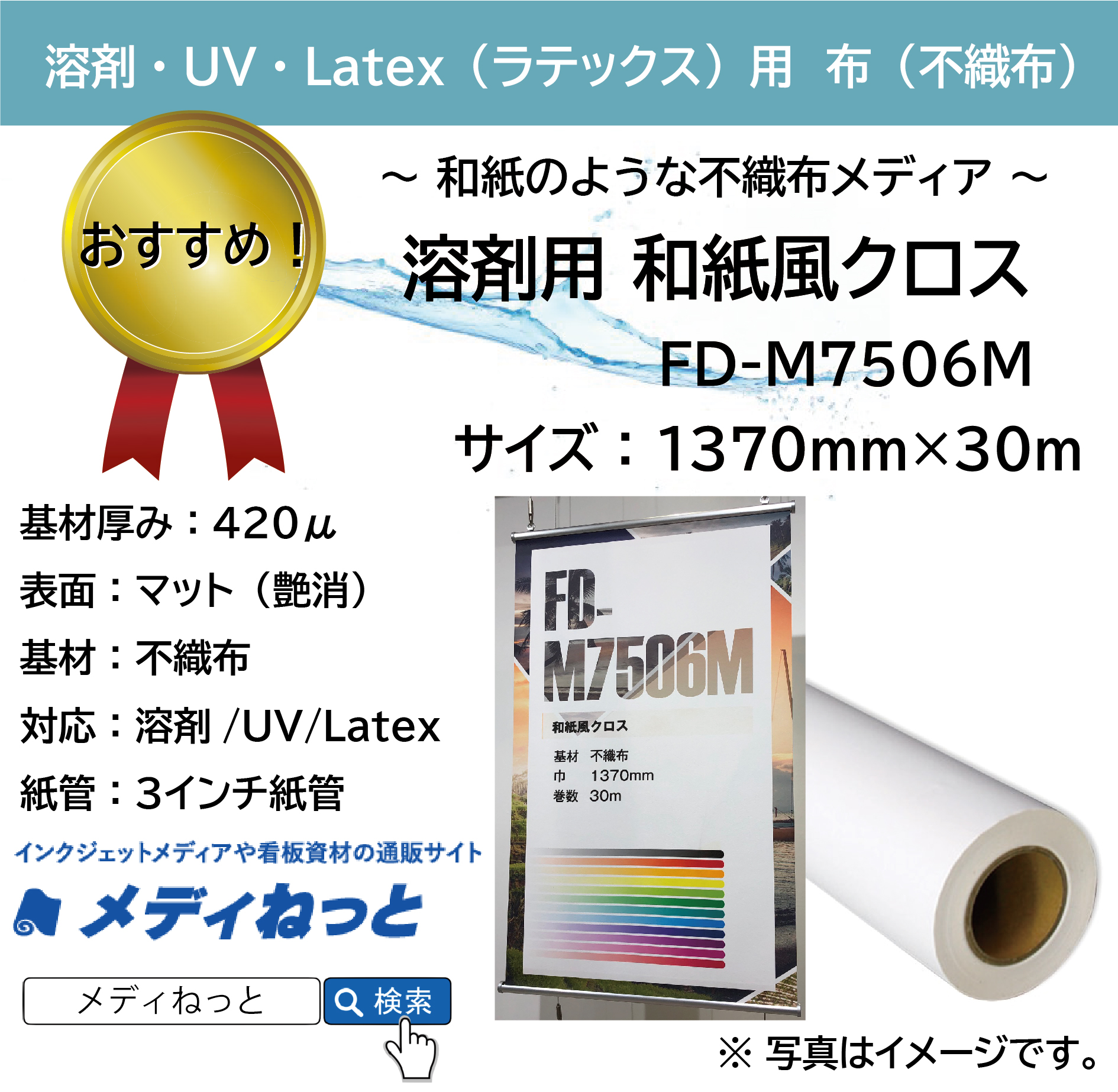 【溶剤、UV、Latex対応】溶剤用 和紙風クロス(不織布/FD-M7506M) 1370mm×30m
