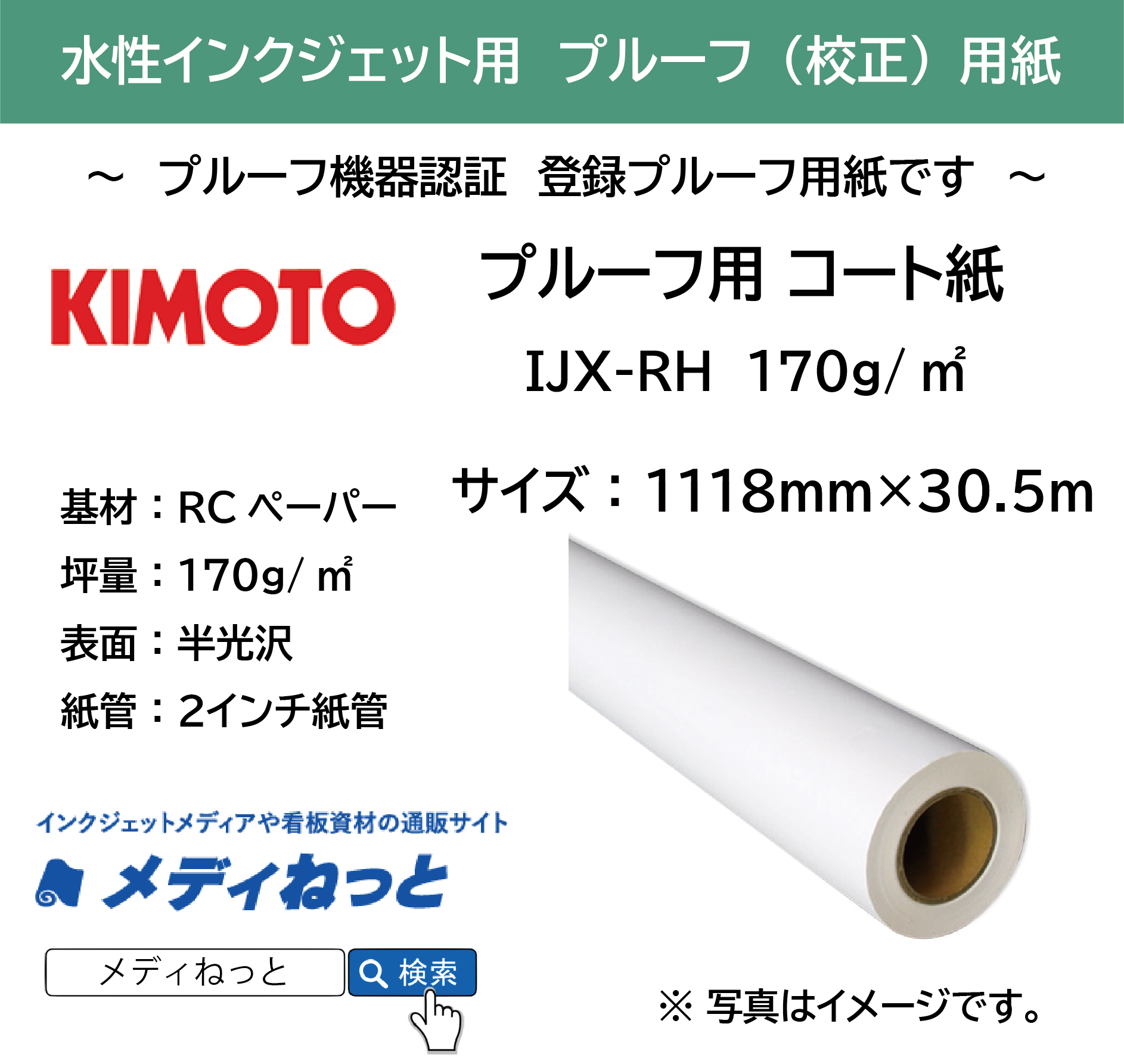 プルーフ用コート紙(IJX-RH 170g/平米) 1118mm×30.5m