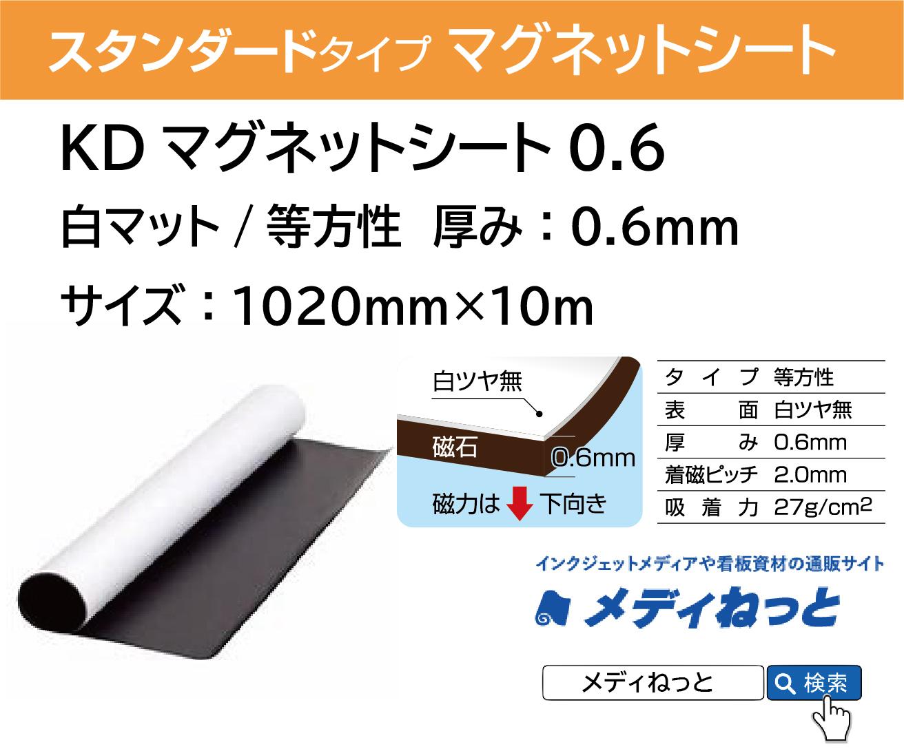 【9月14日~10月末までキャンペーン】KDマグネットシート(白マット/等方性) 厚み:0.6mm/サイズ:1020mm×10mm