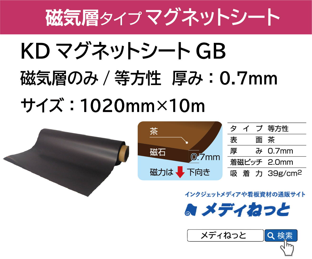 【9月14日~10月末までキャンペーン】KDマグネットシート(磁気層のみ/等方性) 厚み:0.7mm/サイズ:1020mm×10mm