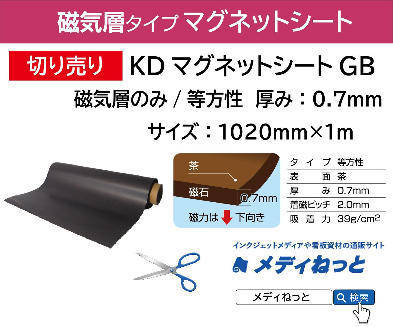 【切り売り】KDマグネットシートGB(磁気層のみ/等方性) 厚み:0.7mm/サイズ:1020mm×1M