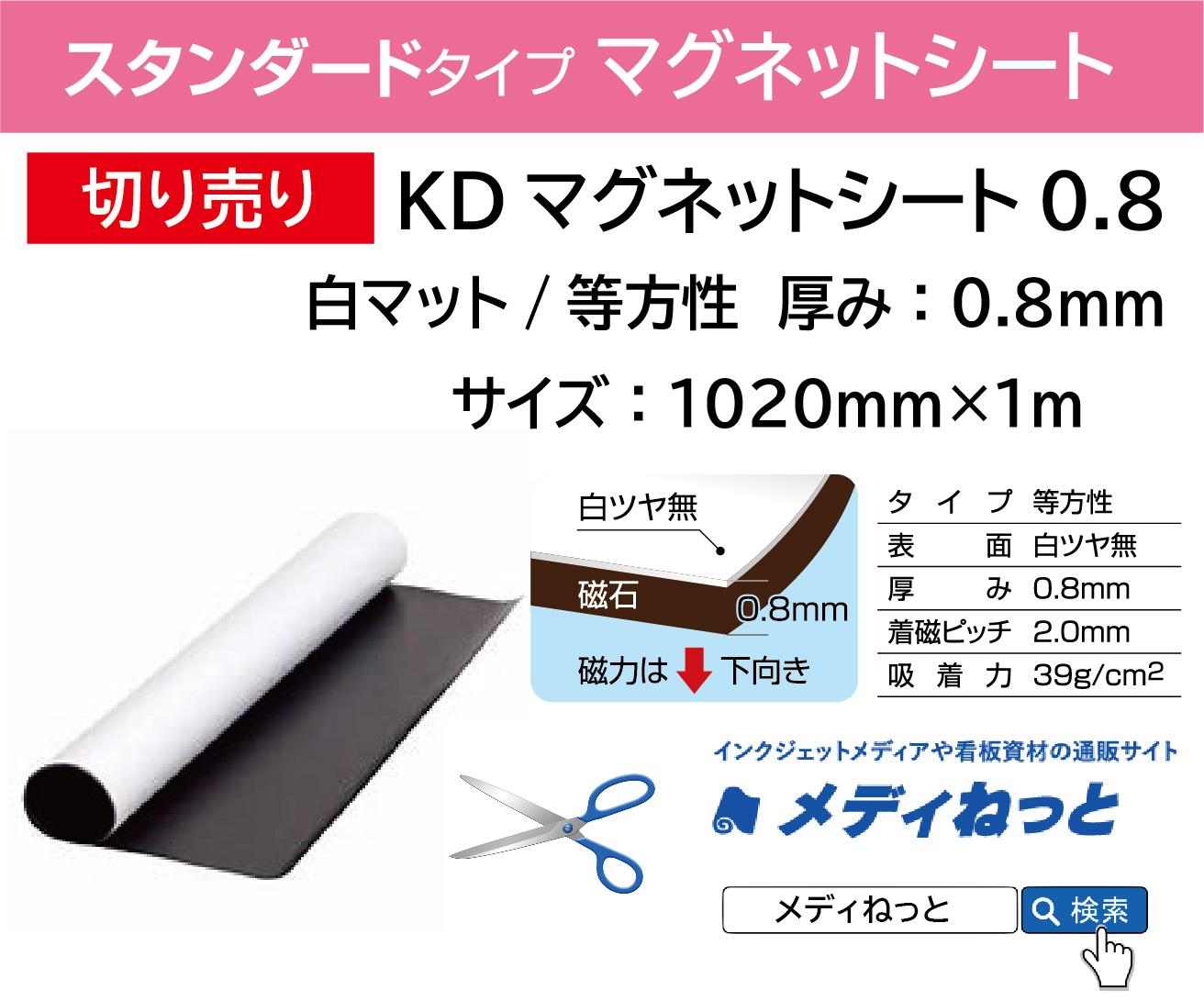 【切り売り】KDマグネットシート0.8(白マット/等方性) 厚み:0.8mm/サイズ:1020mm×1M