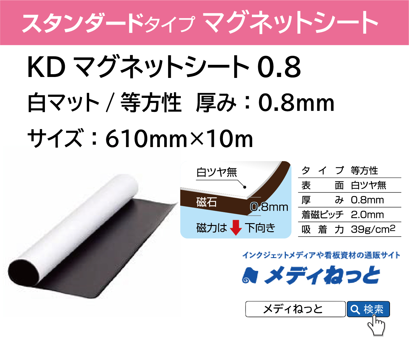 KDマグネットシート0.8(白マット/等方性) 厚み:0.8mm/サイズ:610mm×10M