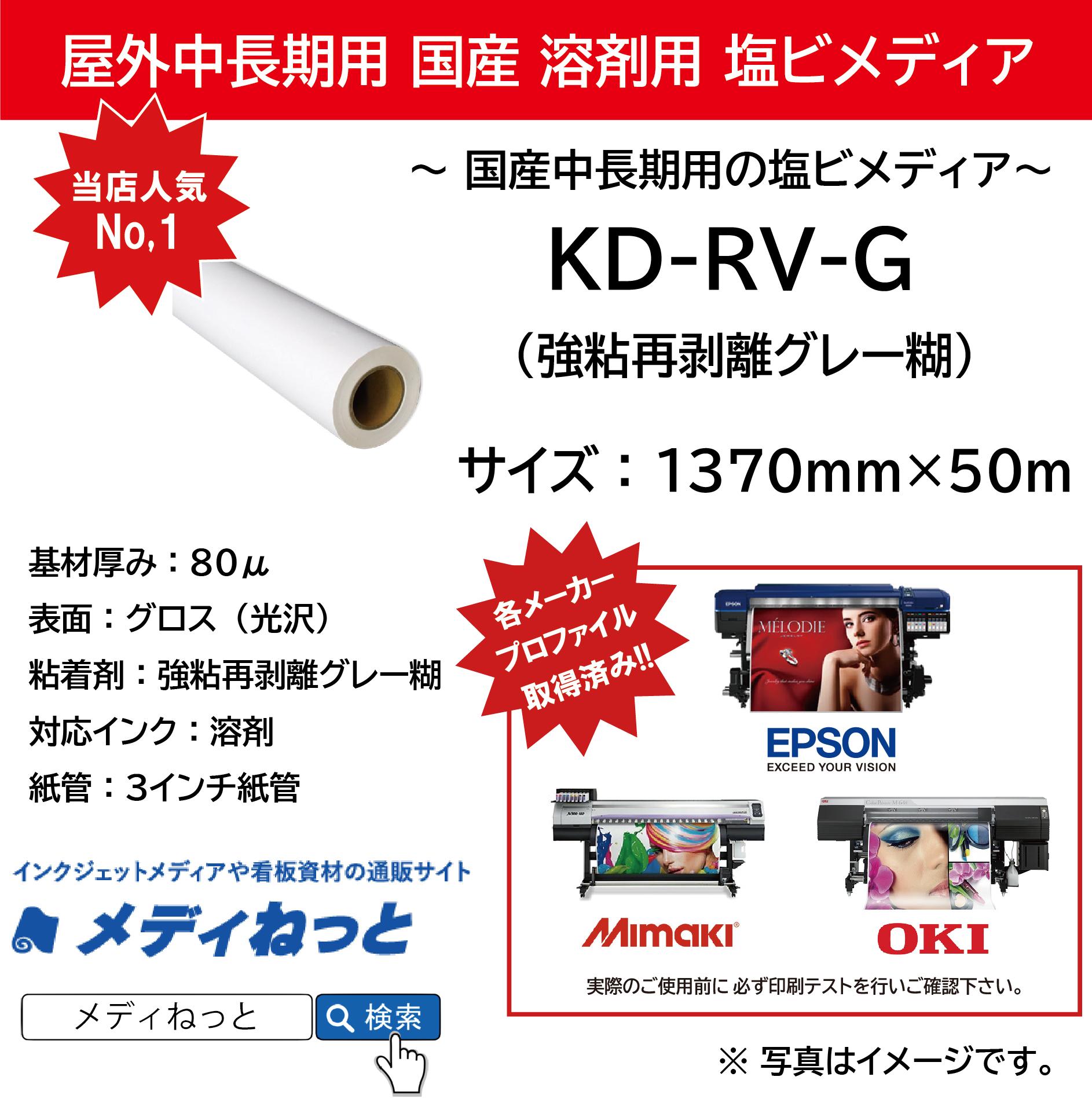 国産中長期グロス塩ビ KD-RV-G(強粘再剥離グレー糊) 1370mm×50m