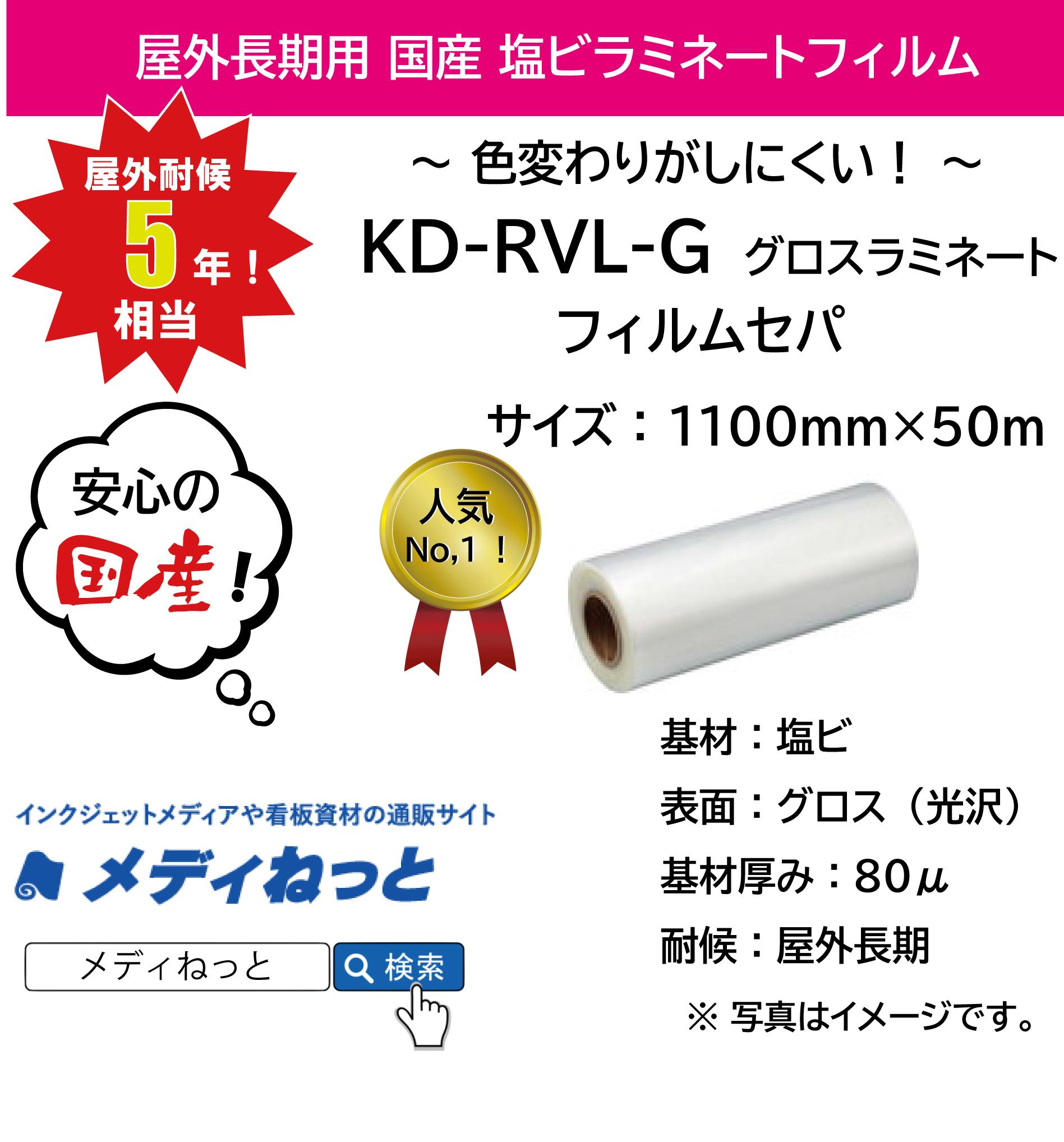 国産長期 KD-RVL-G(グロスラミネートフィルム) 1100mm×50m