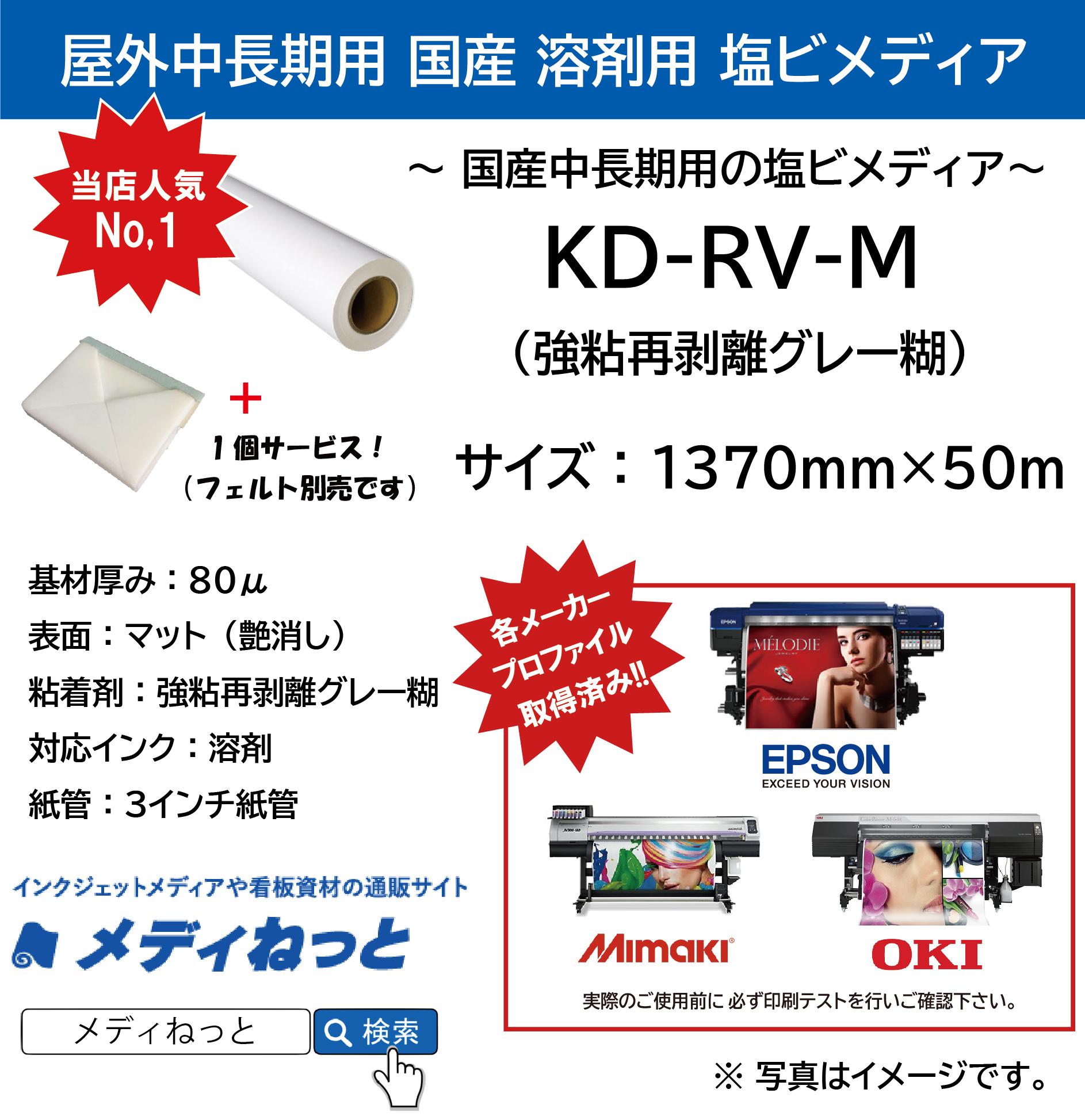 【30本限定!】国産中長期マット塩ビ KD-RV-M(強粘再剥離グレー糊) 1370mm×50m+マキコミージー