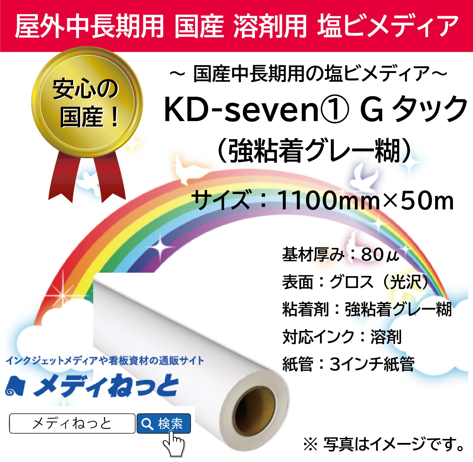 国産中長期グロス塩ビ(強粘着グレー糊) KD-seven1 Gタック 1100mm×50m