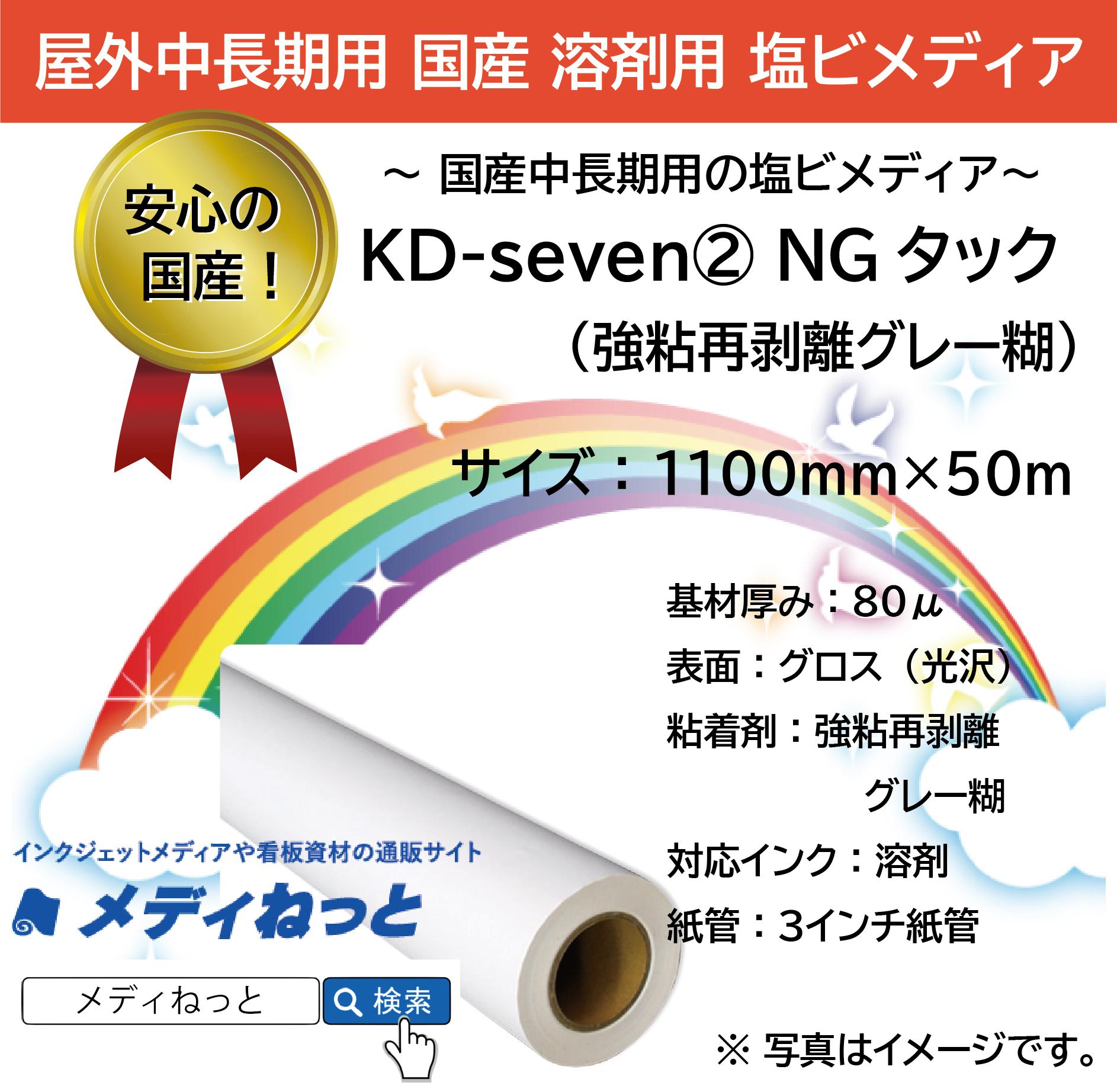 国産中長期グロス塩ビ(強粘再剥離グレー糊) KD-seven2 NGタック 1100mm×50m