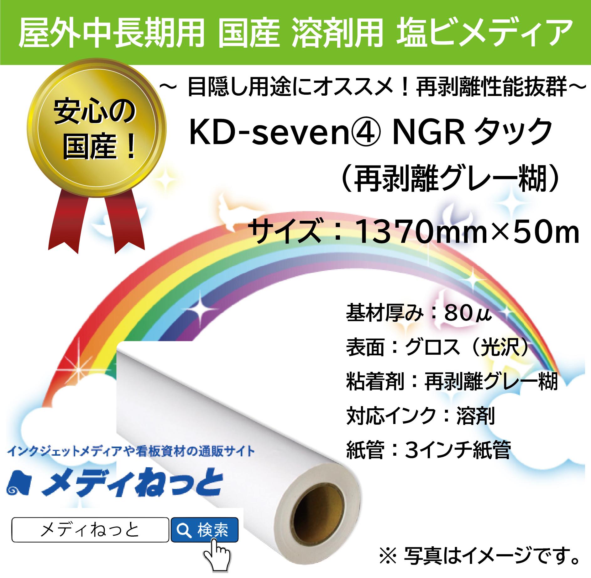 【目隠しにオススメ!】国産中長期グロス塩ビ(再剥離グレー糊) KD-seven4 NGRタック 1370mm×50m