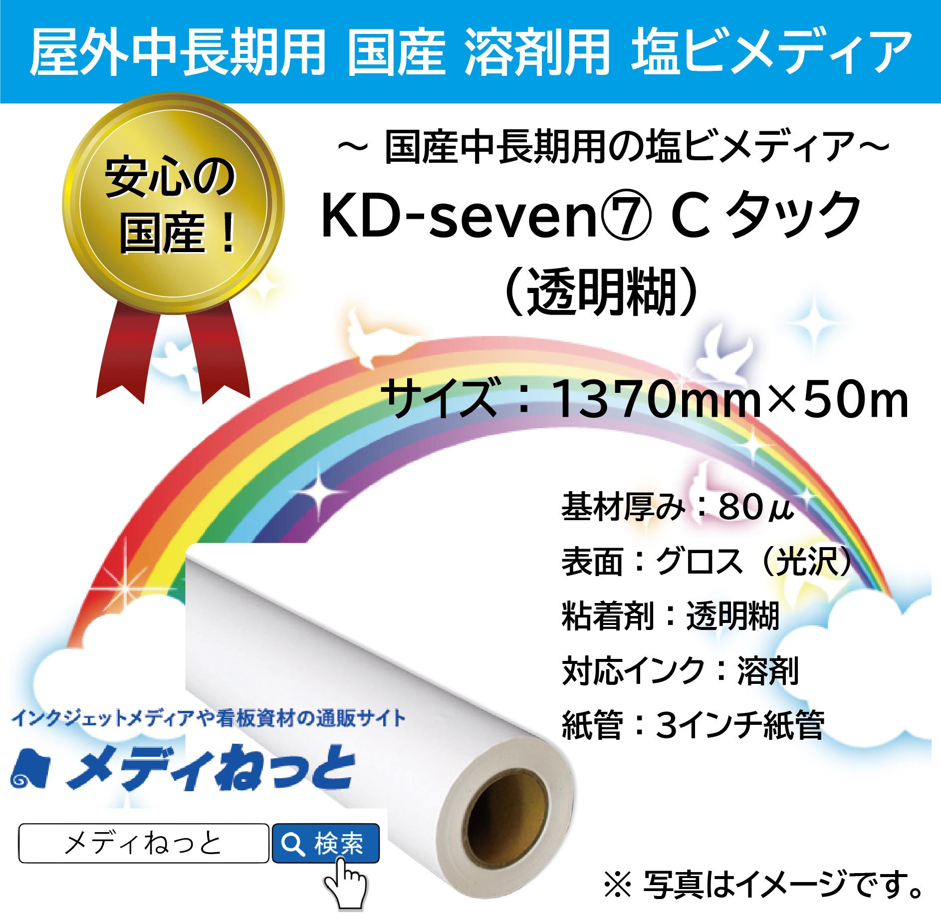 国産中長期グロス塩ビ(透明糊) KD-seven7 Cタック 1370mm×50m
