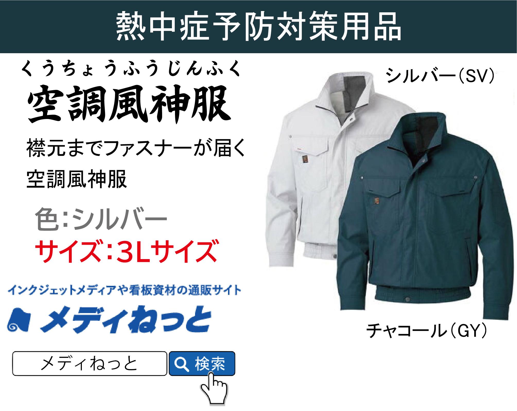 【熱中症対策に!】空調風神服 チャコール3Lサイズ