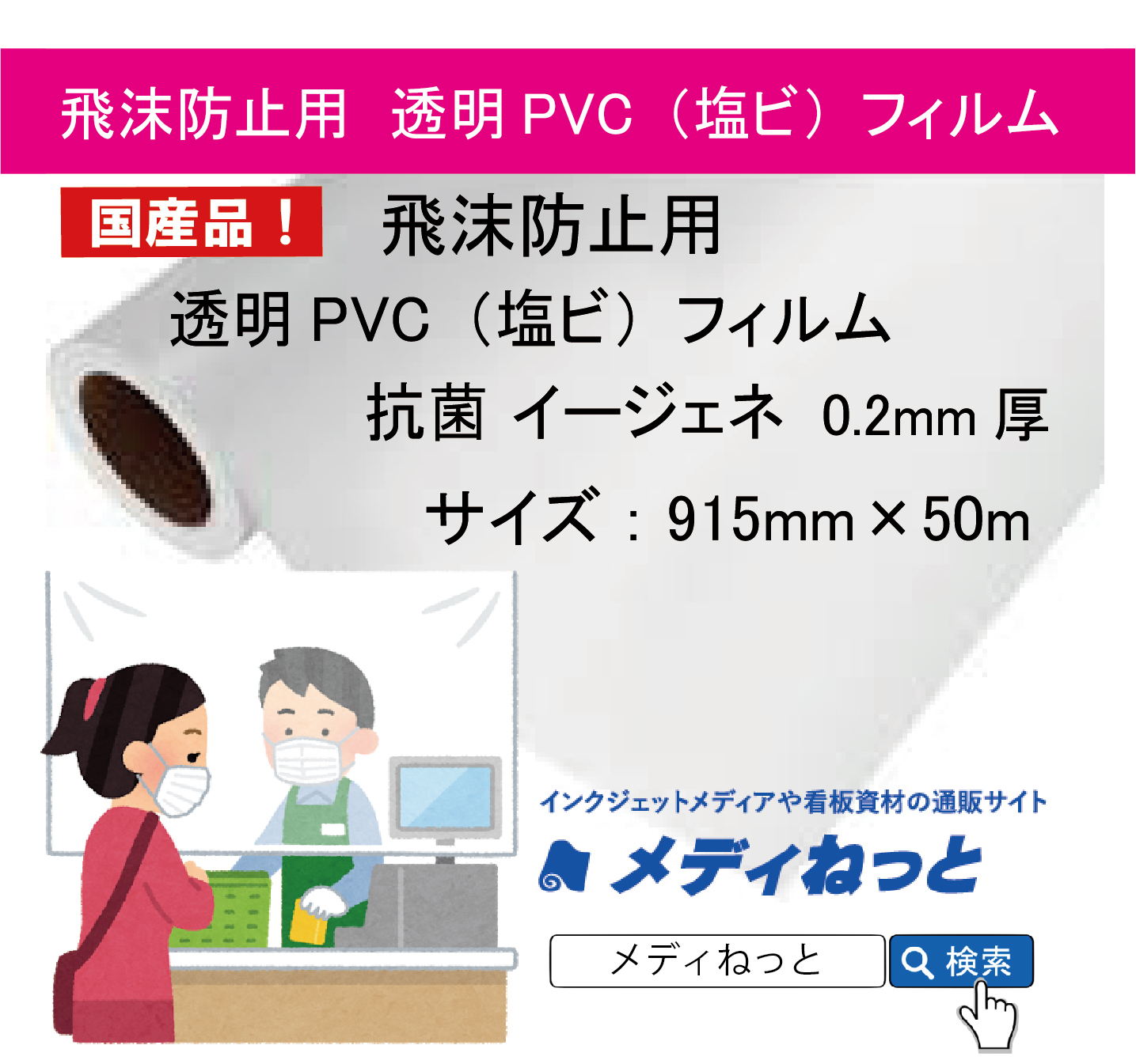 飛沫防止用 抗菌透明塩ビ(PVC)イジェーネ 0.2mm厚(915mm×50m)