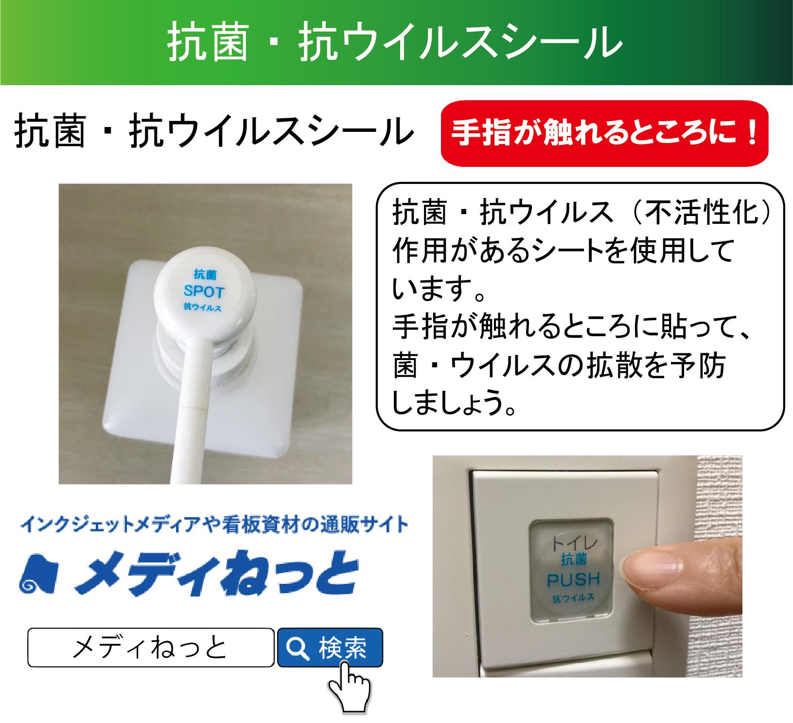 抗菌・抗ウイルスシール(14枚入り)