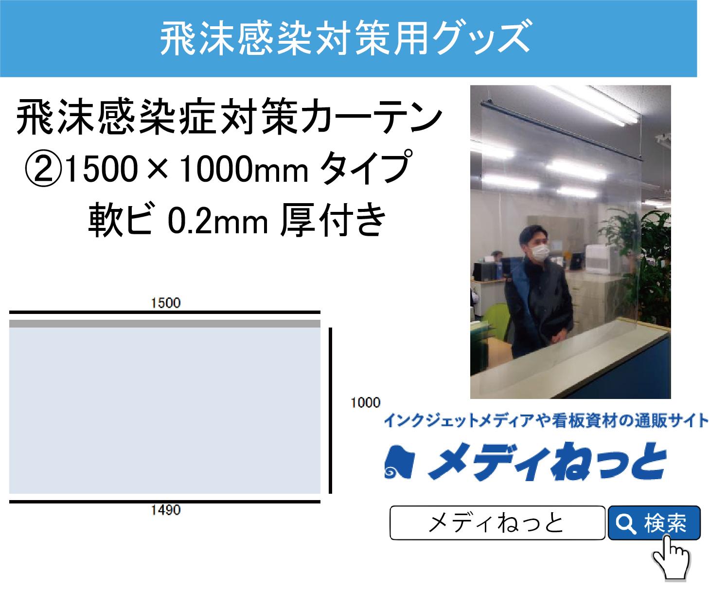 飛沫感染症対策カーテンセット(1500mm×1000mm) 軟ビ0.2mm厚付き