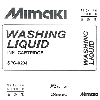 MS用洗浄液 カートリッジ 220cc《SPC-0294》