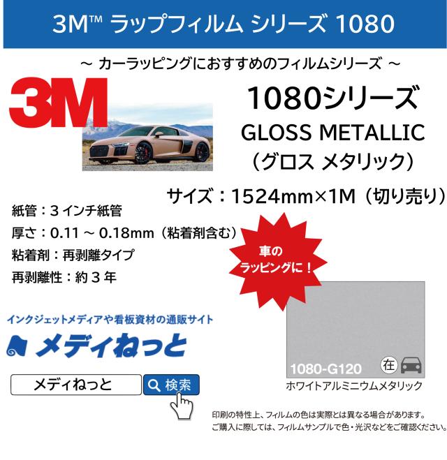 3M™ スコッチプリント® ラップフィルム1080シリーズ 1080-G120 / ホワイトアルミニウムメタリック 1524mm×1m(切り売り)【個別送料設定あり】