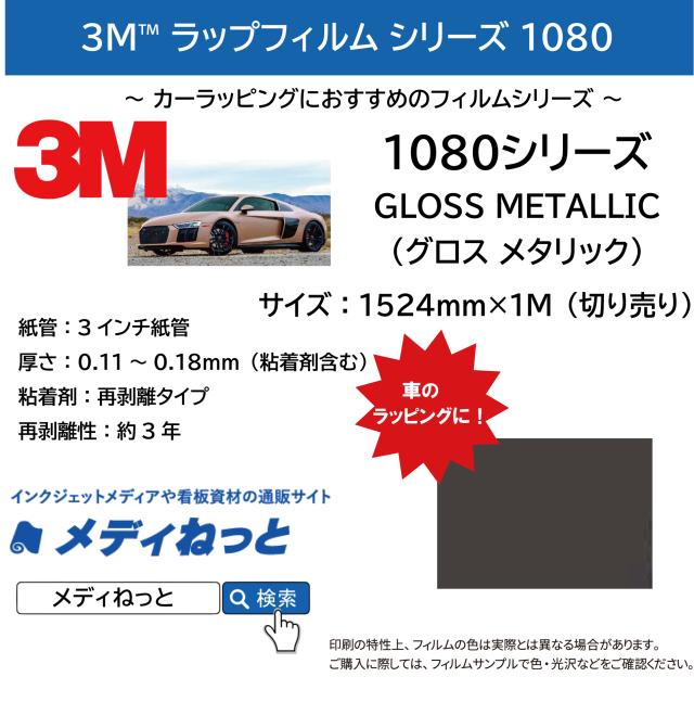 3M™ スコッチプリント® ラップフィルム1080シリーズ 1080-G211 / チャコールメタリック 1524mm×1m(切り売り)【個別送料設定あり】