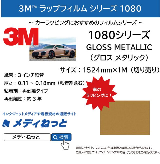 3M™ スコッチプリント® ラップフィルム1080シリーズ 1080-G241 / ゴールドメタリック 1524mm×1m(切り売り)【個別送料設定あり】
