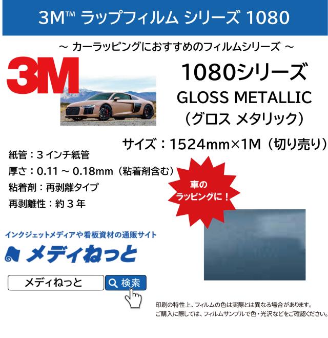3M™ スコッチプリント® ラップフィルム1080シリーズ 1080-G247 / アイスブルー 1524mm×1m(切り売り)【個別送料設定あり】