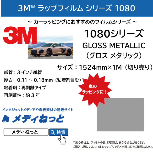 3M™ スコッチプリント® ラップフィルム1080シリーズ 1080-G251 / スターリングシルバーメタリック 1524mm×1m(切り売り)【個別送料設定あり】