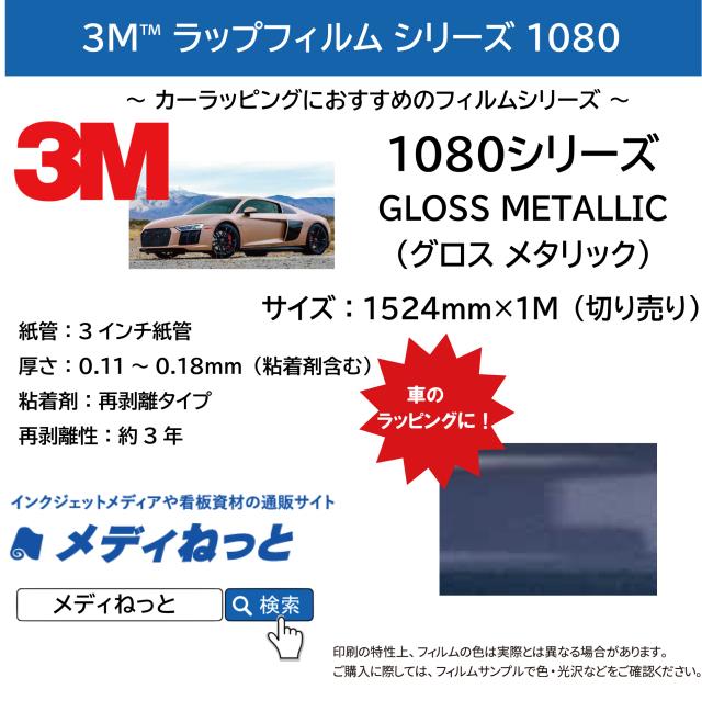 3M™ スコッチプリント® ラップフィルム1080シリーズ 1080-GP291 / グロスグレイシャーグレー 1524mm×1m(切り売り)【個別送料設定あり】