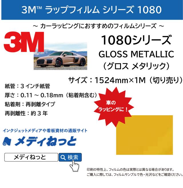 3M™ スコッチプリント® ラップフィルム1080シリーズ 1080-G335 / レモンスティング 1524mm×1m(切り売り)【個別送料設定あり】