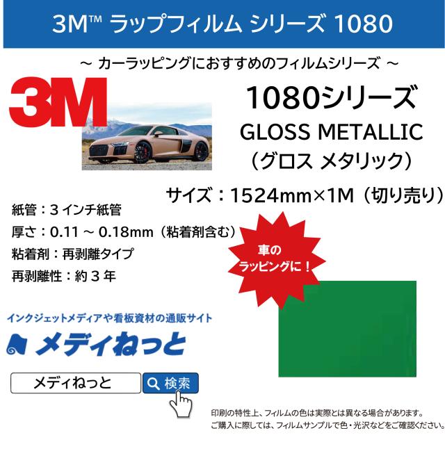 3M™ スコッチプリント® ラップフィルム1080シリーズ 1080-G336 / グリーンエンビー 1524mm×1m(切り売り)【個別送料設定あり】