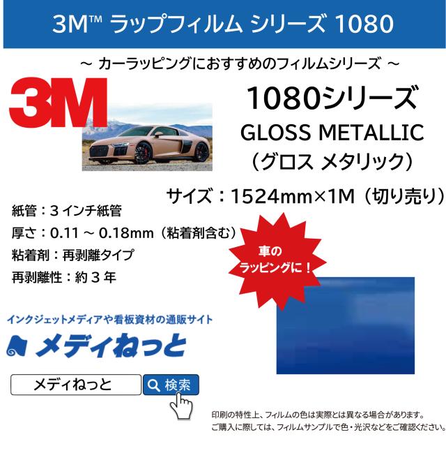 3M™ スコッチプリント® ラップフィルム1080シリーズ 1080-G337 / ブルーサファイア 1524mm×1m(切り売り)【個別送料設定あり】