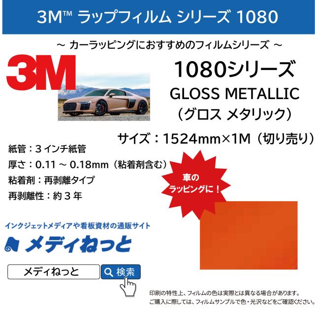3M™ スコッチプリント® ラップフィルム1080シリーズ 1080-G344 / リキッドコパー 1524mm×1m(切り売り)【個別送料設定あり】