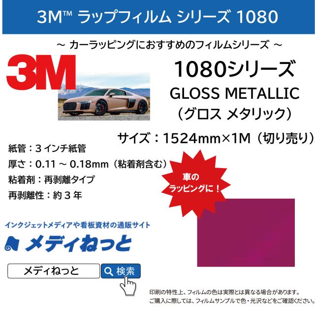 3M™ スコッチプリント® ラップフィルム1080シリーズ 1080-G348 / フィアスフクシア 1524mm×1m(切り売り)【個別送料設定あり】