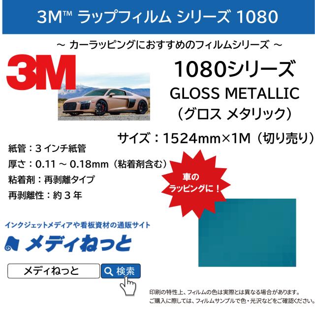 3M™ スコッチプリント® ラップフィルム1080シリーズ 1080-G356 / アトミックティール 1524mm×1m(切り売り)【個別送料設定あり】