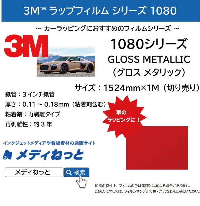 3M™ スコッチプリント® ラップフィルム1080シリーズ 1080-G363 / ドラゴンファイヤーレッド 1524mm×1m(切り売り)【個別送料設定あり】