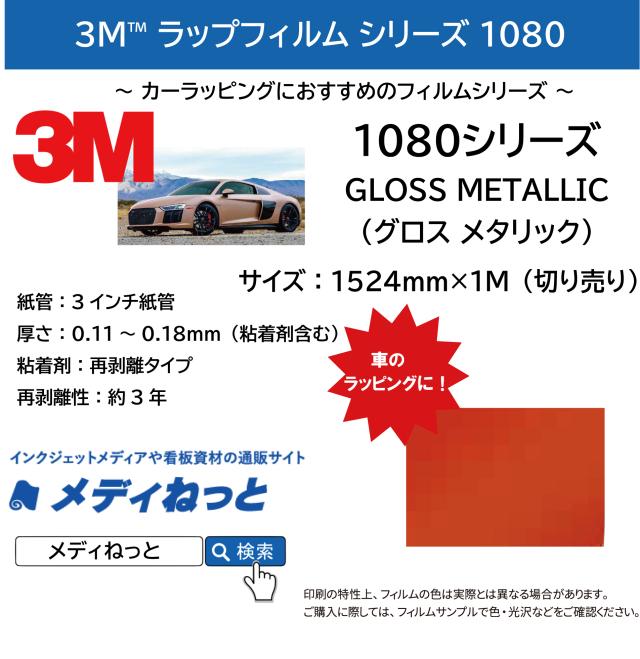 3M™ スコッチプリント® ラップフィルム1080シリーズ 1080-G364 / フェアリーオレンジ 1524mm×1m(切り売り)【個別送料設定あり】