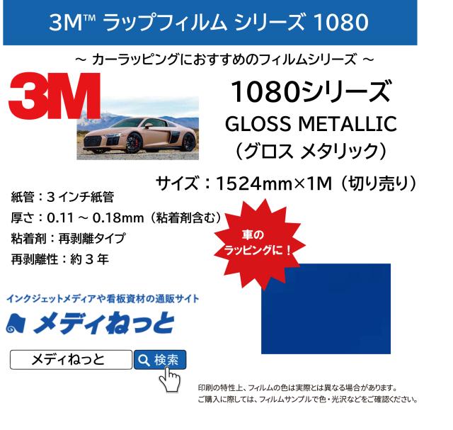 3M™ スコッチプリント® ラップフィルム1080シリーズ 1080-G377 / コスミックブルー 1524mm×1m(切り売り)【個別送料設定あり】