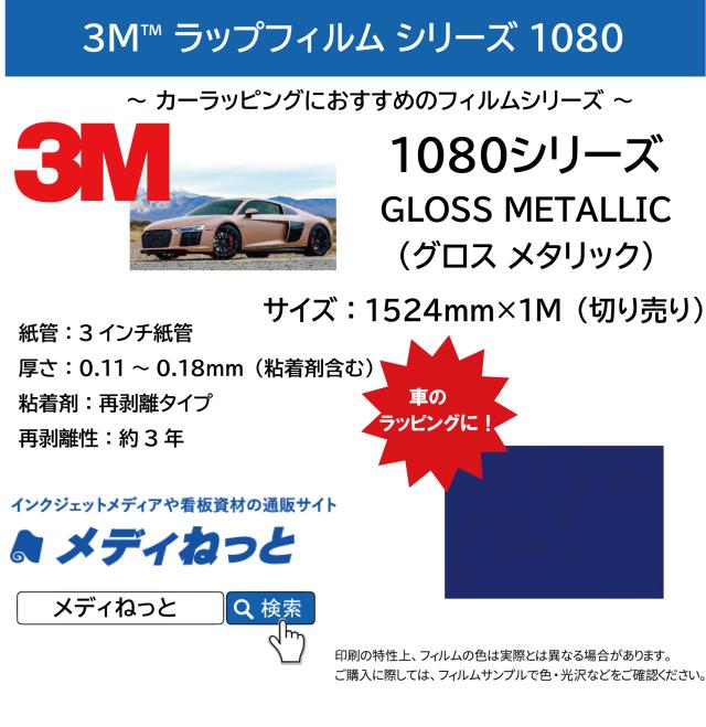 3M™ スコッチプリント® ラップフィルム1080シリーズ 1080-G378 / ブルーラズベリー 1524mm×1m(切り売り)【個別送料設定あり】
